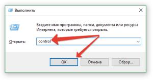 Как открыть Панель управления в Windows 10 через Пуск-Выполнить или Win+R