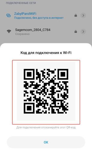 Поделиться вайфаем в Xiaomi MIUI