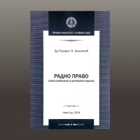 Радно право - осмо измењено и допуњено издање - Предраг Јовановић