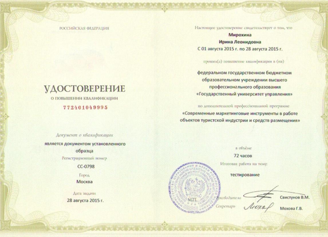 Сертификат. Маркетинговые инструменты в работе объектов туриндустрии1