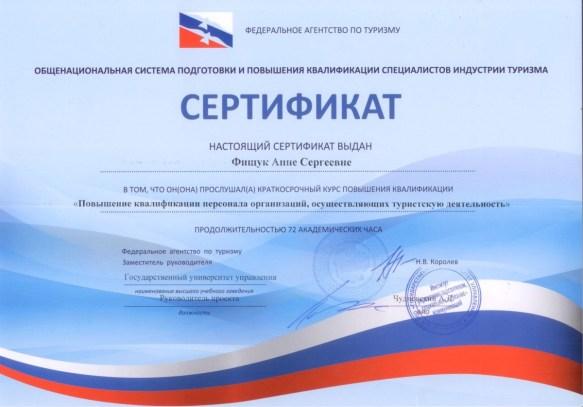 сертификат персонал