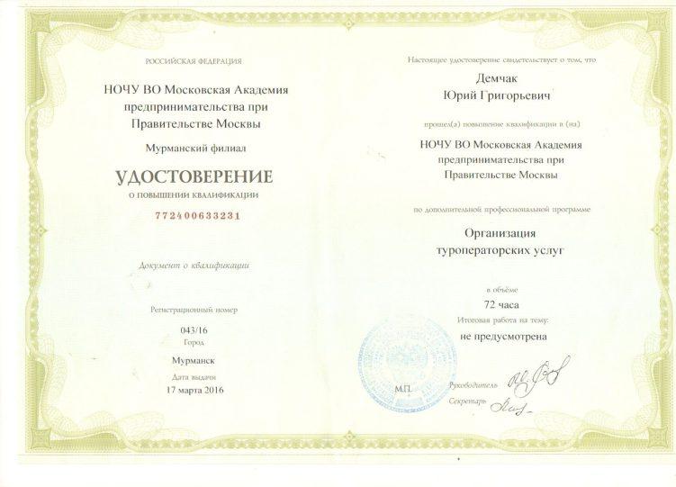 Удостоверение_юрий