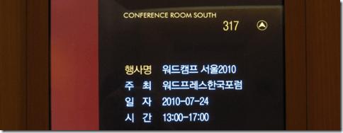wordcamp_seoul_2010_1