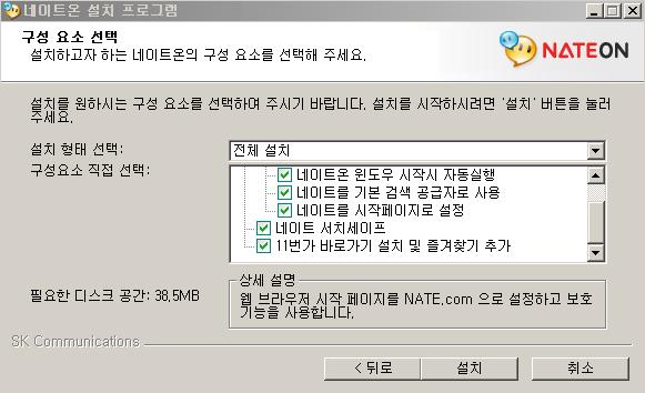 nateon5_1_3