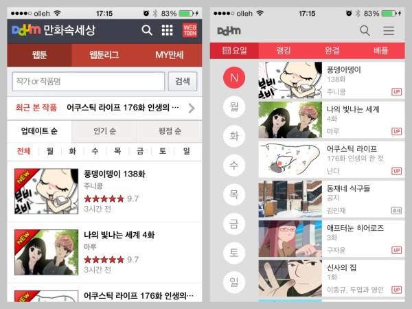 다음 앱(왼쪽)과 다음 웹툰 앱(오른쪽)