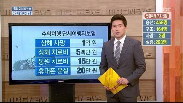 """문화방송: """"2달전 안전검사 이상 없었다""""…추후 보상 계획은?"""