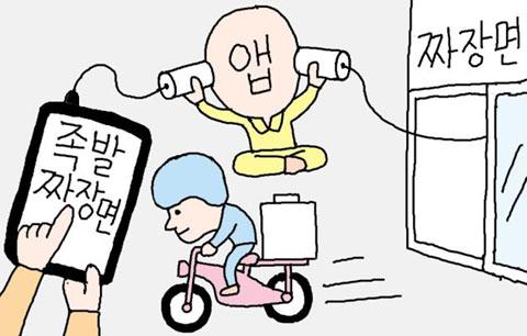 """조선비즈, """"무늬만 최첨단, 원시적 음식배달 주문 앱"""" 중에서."""