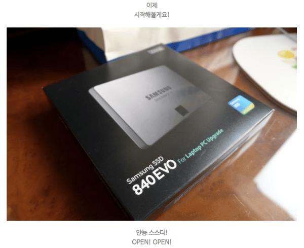 """사진 크고 글은 가운데 정렬인 전형적인 네이버 블로그 (쑥쓰러운 쑥로그 """"노트북 하드 SSD 교체"""" 중에서)"""