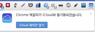 윈도우용 iCloud 크롬 확장