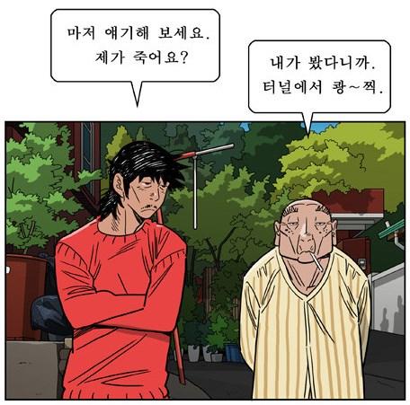"""""""레테"""", 강도하, 다음웹툰"""