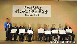西元会長(左端)から、高齢者表彰を受けた88歳以上の会員