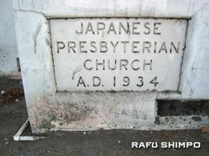 The cornerstone of Wintersberg Japanese Presbyterian Church in 2007. (MARIO G. REYES/Rafu Shimpo)