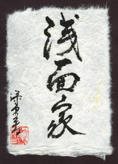 """""""Asamen-ke"""" (Asamen family) written by a calligrapher at a Japanese cultural bazaar."""