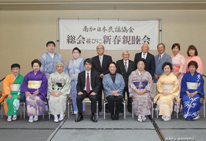 ラーセン美奈子会長(前列右から4人目)と来賓、同協会加盟団体の会主、新役員らが記念撮影