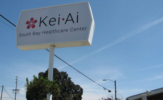 A new sign for Kei-Ai South Bay Healthcare Center can be seen in front of the former South Bay Keiro in Gardena. With the sale of Keiro Senior HealthCare's four facilities to Pacifica Companies LLC earlier this year, the former Keiro Nursing Home in Lincoln Heights is now Kei-Ai Los Angeles Healthcare Center; Keiro Intermediate Care Facility in Boyle Heights is now Sakura Intermediate Care Facility; and Keiro Retirement Home in Boyle Heights will be known as Sakura Gardens. The two nursing homes and ICF are operated by Aspen Skilled Healthcare Inc.; the retirement home is operated by Northstar Senior Living Inc. Call Kei-Ai Los Angeles Healthcare Center at (323) 276-5700; Kei-Ai South Bay Healthcare Center at (310) 532-0700; Sakura ICF at (323) 263-9655; Sakura Gardens at (323) 263-9651. (J.K. YAMAMOTO/Rafu Shimpo)
