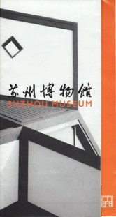 Plan du musée de Suzhou