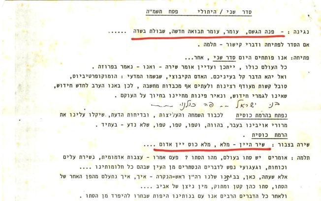 תוכנית סדר שני, שנת 1984 1