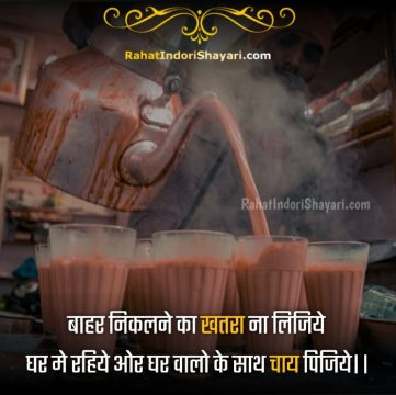 Chay Shayri Images, tea Quotes Images