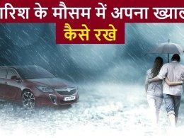 take care rainy season