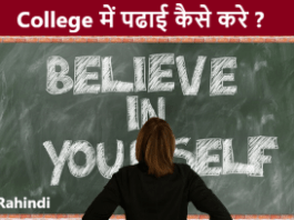 how to study college for good career