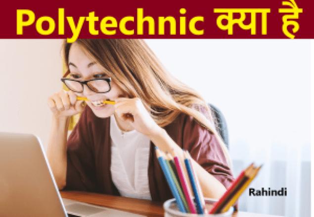 polytechic kya hai
