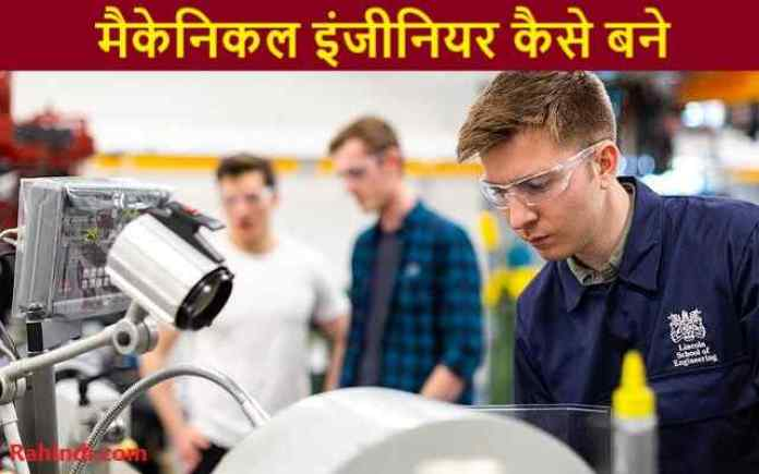 Mechanical Engineer kaise bane salary