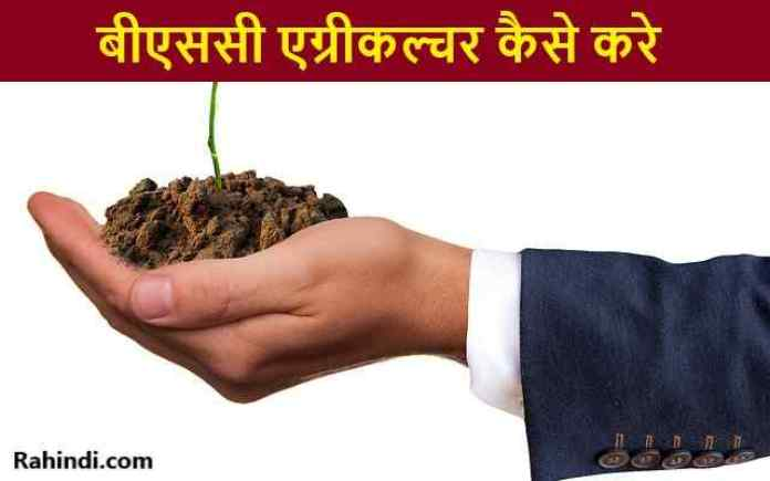 Bsc Agriculture kaise kare