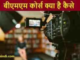 BMM Course kaise kare