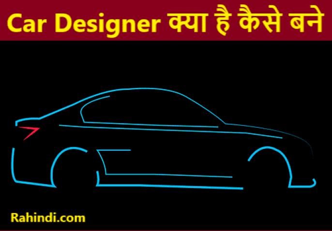 Car Designer kaise bane