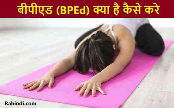 bped course kaise kare