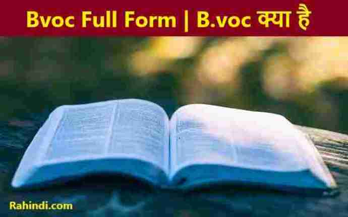 Bvoc course kaise kare