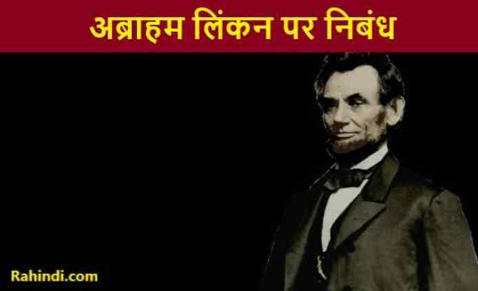 Essay on Abraham Lincoln in Hindi