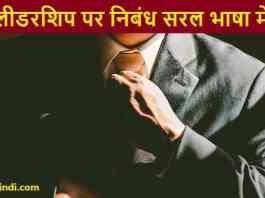 Essay on Leadership in Hindi