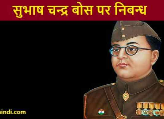 Essay on Netaji Subhas Chandra Bose in Hindi