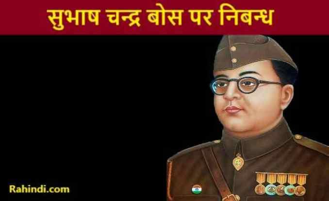 Essay on Netaji Subhas Chandra Bose in Hindi