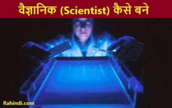 Scientist kaise bane puri jankari