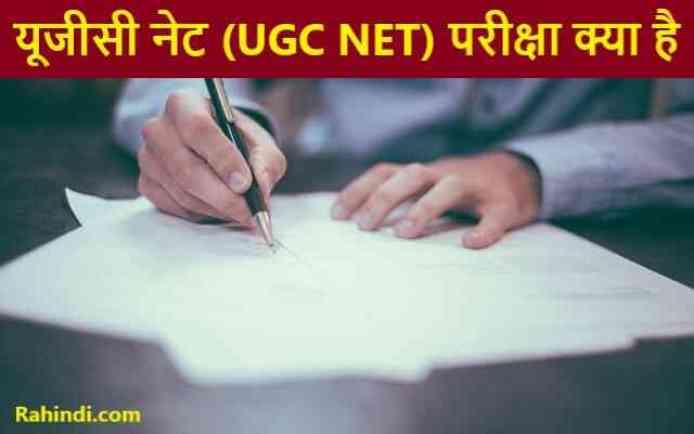 UGC NET kya hai