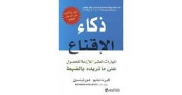 تحميل كتاب ذكاء الاقناع