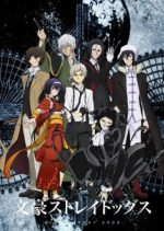 Bungou Stray Dogs 3 BD Subtitle Indonesia