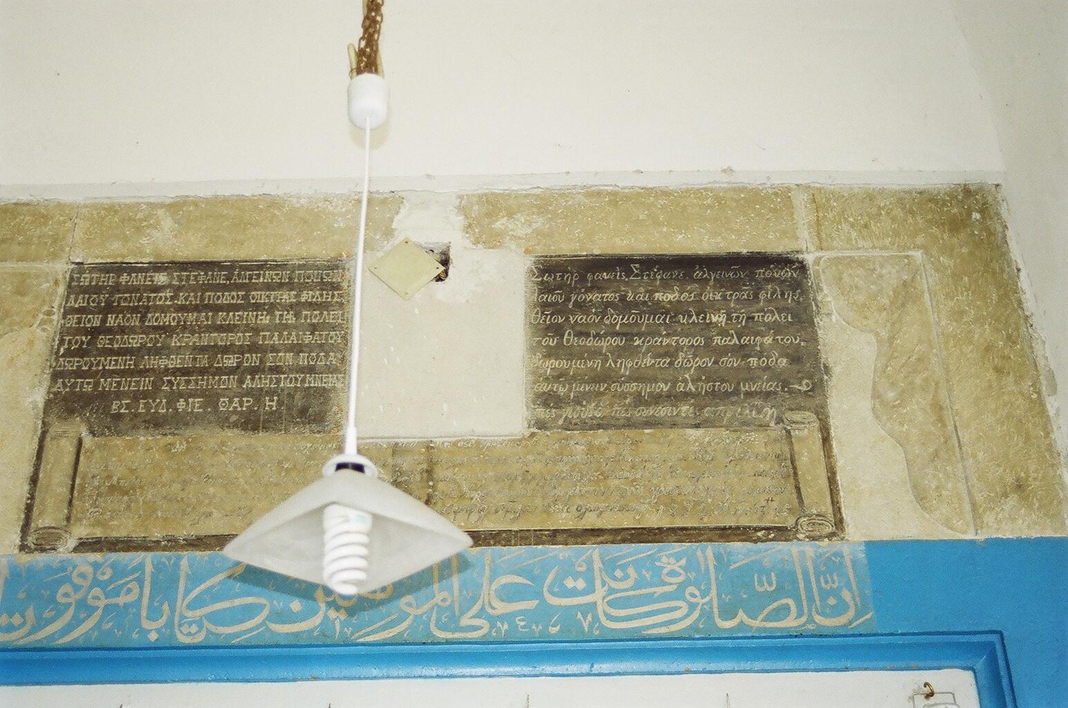 Griechische Inschriften am Eingang einer Moschee!