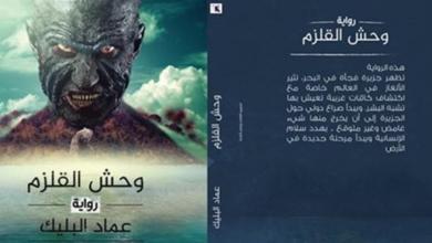 صورة رواية «وحش القلزم»، للكاتب السوداني عماد البليك تتصدر قائمة الأكثر مبيعا