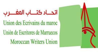 صورة القضاء المغربي ينتصر للكاتبة ليلى الشافعي بخصوص قضية اتحاد كتاب المغرب.