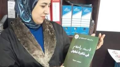 صورة 15 مارس حفل توقيع كتاب أسماء واعلام في ذاكرة تطوان للكاتبة المبدعة المغربية المتالقة اسماء المصلوحي