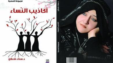 صورة مجموعة سناء الشعلان القصصية: أكاذيب النساء: نزع للأقنعة وتعرية لوجوه الحياة