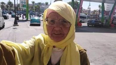 صورة نداء: خيانة الذاكرة تجعل سبعينية العمر مختفية في طنجة