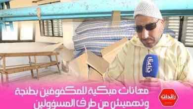 صورة فيديو – معانات مبكية للمكفوفين بطنجة وتهميش من طرف المسؤولين