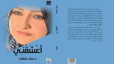 """صورة صدور الطّبعة الرّابعة من رواية """"أَعْشَقُني"""" لسناء الشّعلان"""
