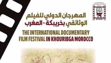 صورة فتح باب المشاركة في مسابقة الهواة بالمهرجان الدولي للفيلم الوثائقي 11 بخريبكة