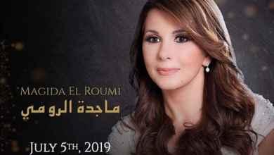 صورة الجمهور العربي على موعد مع النجمة اللبنانية ماجدة الرومي في مركز الحسين للمؤتمرات بالأردن