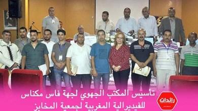 صورة فيديو – تأسيس المكتب الجهوي لجهة فاس للفيديرالية المغربية لجمعية المخابز